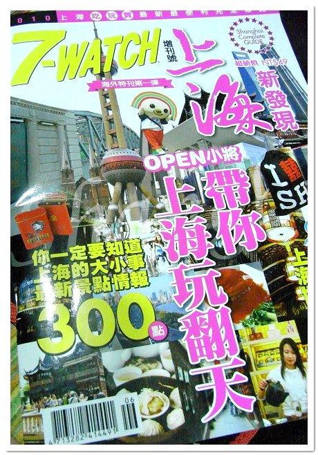 上海新發現