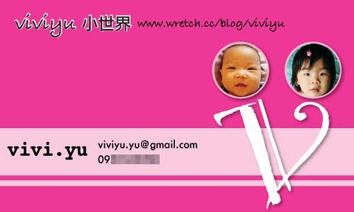 [鳴謝]VIVI名片登場~第一代 @VIVIYU小世界