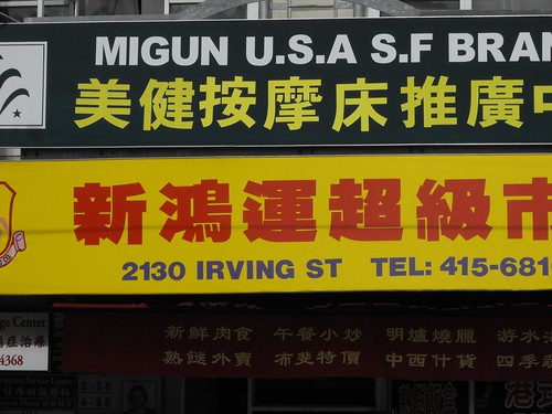 Loud Advertising in The Outer Sunset 5.pg