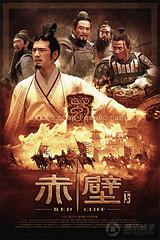 赤壁II (蜀)