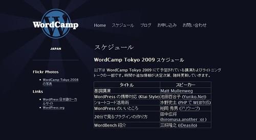 ワードキャンプ2009 by you.