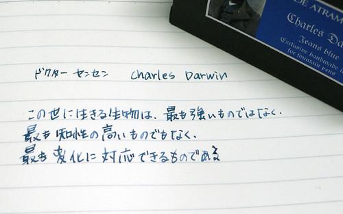 DE ATRAMENTIS Carles Darwin