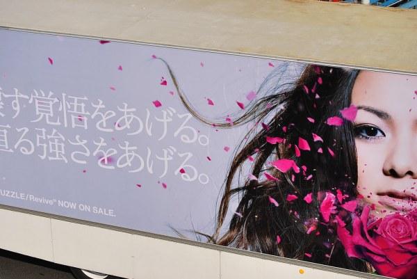 Anuncio en un camión de Omotesandō