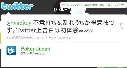 poken w/ wackey by you.