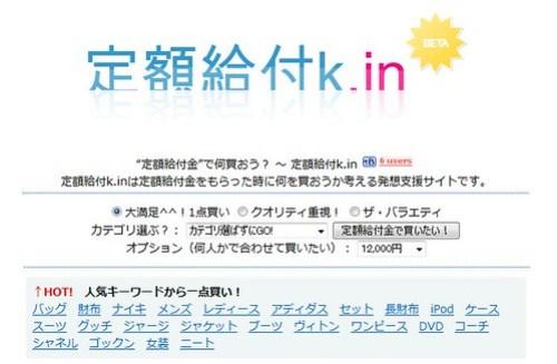 定額給付k.in by you.
