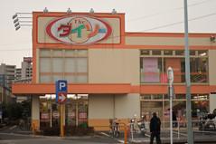 清瀬 Kiyose-3: The Daiso (100 Yen Shop)