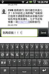 The 更多 symbols on the Google Pinyin soft keyboard