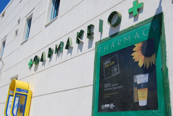 Cabina de teléfonos y farmacia en Fira