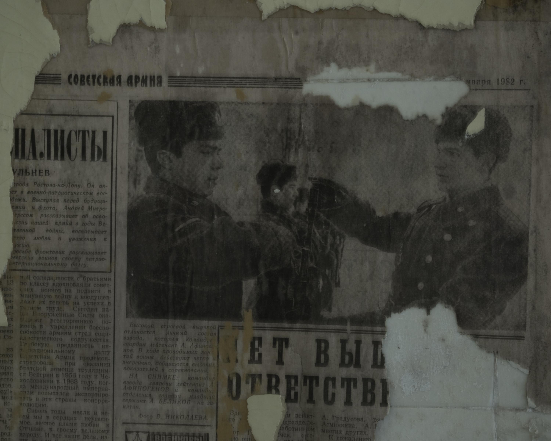 Soviet Wallpapercirca 1982 One