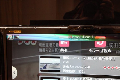 TOSHIBA Qosmio Resolution+