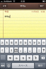Bengali Keyboard for iPhone