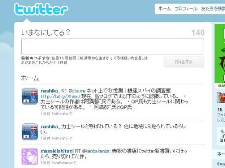 Twitterを実際使っている画面