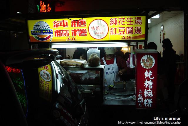 橋頭純糖麻糬,這家的麻糬非常的Q彈好吃,吃完雞捲可以來這裡吃個甜點當結尾,很不錯!