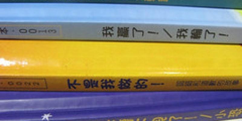 左右童書館:小小公民教育(四冊)