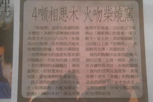8月7日報紙介紹1