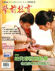 【掌聲】《學前教育》雜誌專訪:關於安平找劍獅