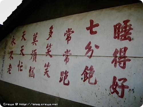 【2009.04.29】憲光二村-13.jpg