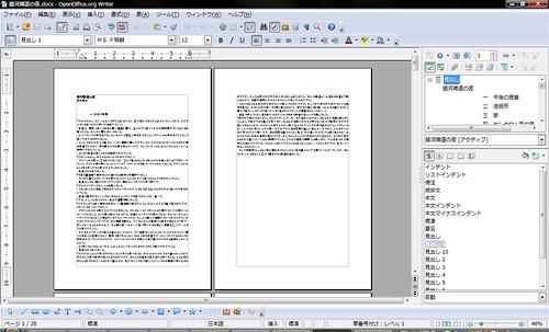 Ginga Tetsudo no Yoru (OOXML) as imported by OpenOffice.org 3.1 RC2