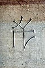 Die Steinmetzzeichen der Stephanikirche - Bilder, 4