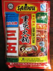 Hotpot seasonings 火锅调料
