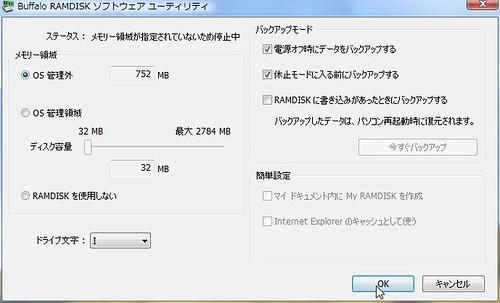 RAMディスク