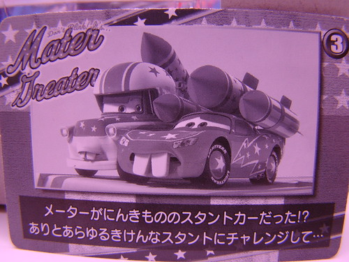 TOMICA MATER TALES (4)