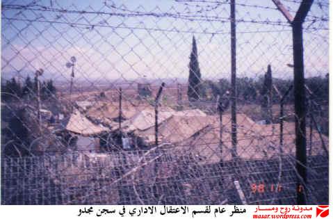 منظر عام لقسم الإعتقال الإداري في سجن مجدو