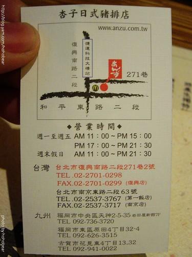 20090427台北杏子豬排01.jpg