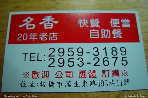 2008-10-18 板橋名香快餐 (15).jpg
