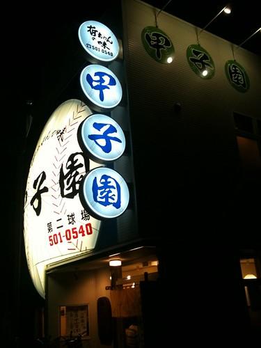 念願の甲子園第二球場なう。 #tubukuma