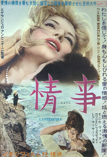L'Avventura Japanese B2 movie poster