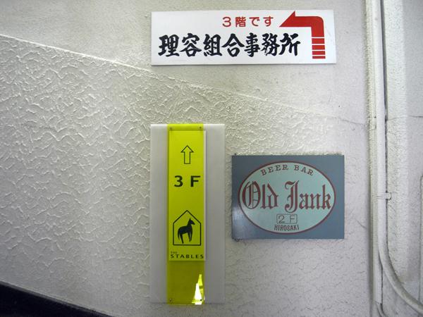 弘前のお店