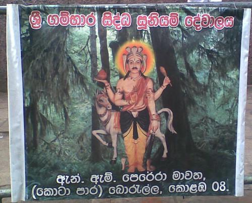 Sri Lankan Deity