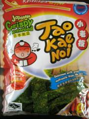 Crispy seaweed (hot flavor)