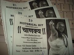 चाणक्य हिंदी नाटक, must watch, historical hit