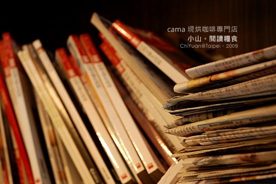 Cama現烘咖啡專門店11.JPG