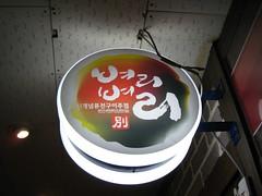 200903 245