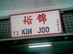 Kuching's Kim Joo Coffee Shop