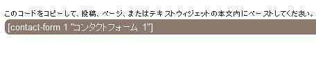 コンタクトフォーム7 by you.