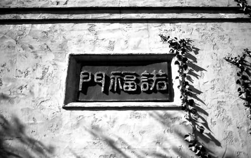 Garden Entrance. (Kodak T-Max 100. Nikon F100. Epson V500.)