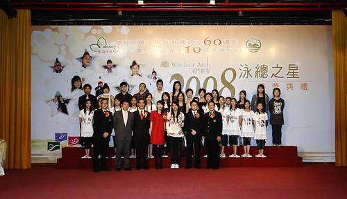 2008泳總之星力游隊利安琪與頒獎嘉賓及其他15組候選人合照