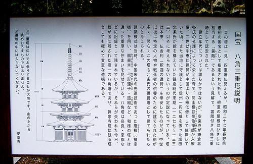 Temple Anraku-ji. Pagoda octogonal.