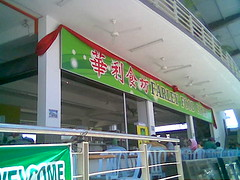 Sibu's Farley Food Court 2