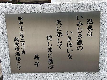 与謝野晶子~瀬波温泉