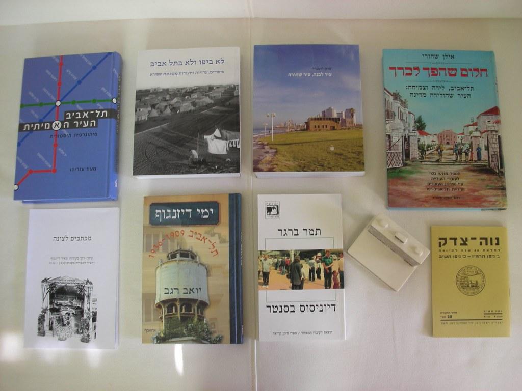 ספרי היסטוריה תל-אביבית