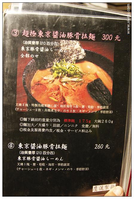 [台北.美食]鷹流らーめん拉麵~沾麵比拉麵更好吃 @VIVIYU小世界