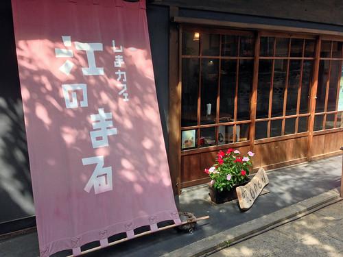 江の島(しまカフェ江のまる)(Shima Cafe Enomaru, Enoshima Island, Kanagawa, Japan)