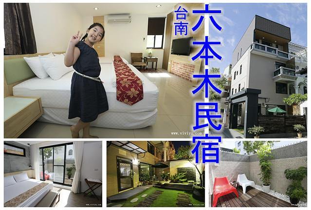 六本木,台南,安平老街,民宿,花園夜市 @VIVIYU小世界