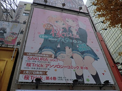 """Akiba Dec 31 • <a style=""""font-size:0.8em;"""" href=""""http://www.flickr.com/photos/66379360@N02/11642599014/"""" target=""""_blank"""">View on Flickr</a>"""