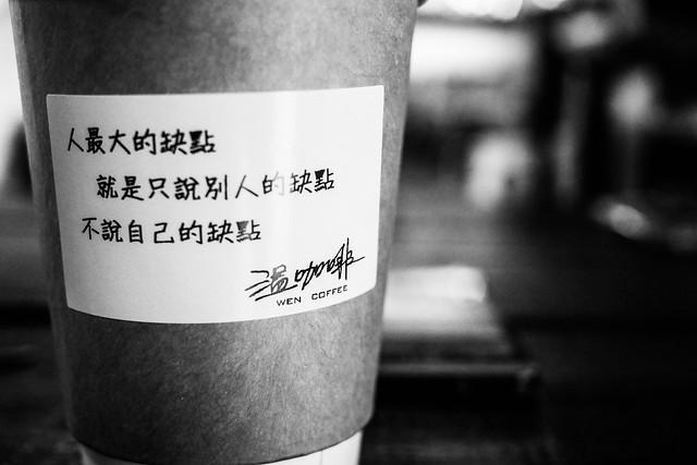 台北 中山--不冷不熱,剛剛好的温暖--温咖啡 wen coffee